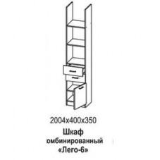 Детская Лего Шкаф Комбинированный