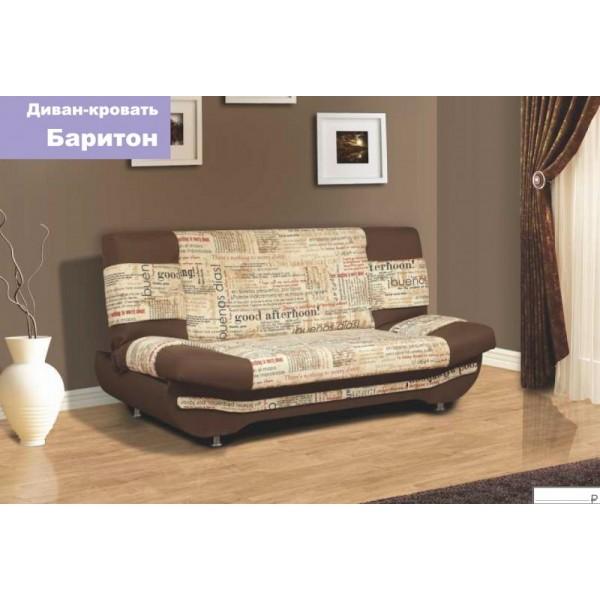 Диван-кровать Баритон